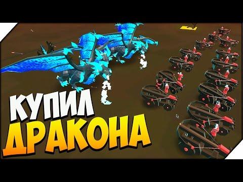 Epic battle simulator 2 ➤ КУПИЛ ДРАКОНА  ОНЛАЙН БИТВЫ ДРАКОНОМ