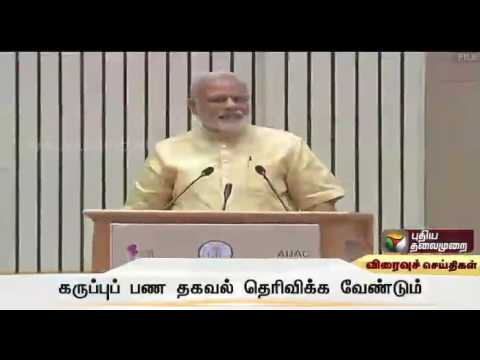 Declare black money by Sept. 30 or face action: PM Narendra Modi