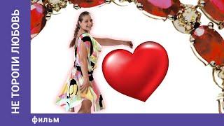 Не Торопи Любовь / Don't Rush into Love. Фильм. StarMedia. Лирическая Комедия
