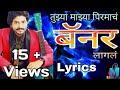 Tujhya Majhya Pirmacha Banner Lagala - Lyrics   Utkarsh Shinde   SAN MUSIC   Sanket Khankal