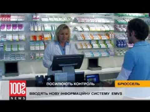 Видео как проверить подлинность лекарства по интернету