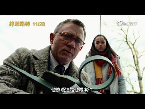【鋒迴路轉】「人是誰殺的?」宣傳影片 11/28(五) 磨刀霍霍