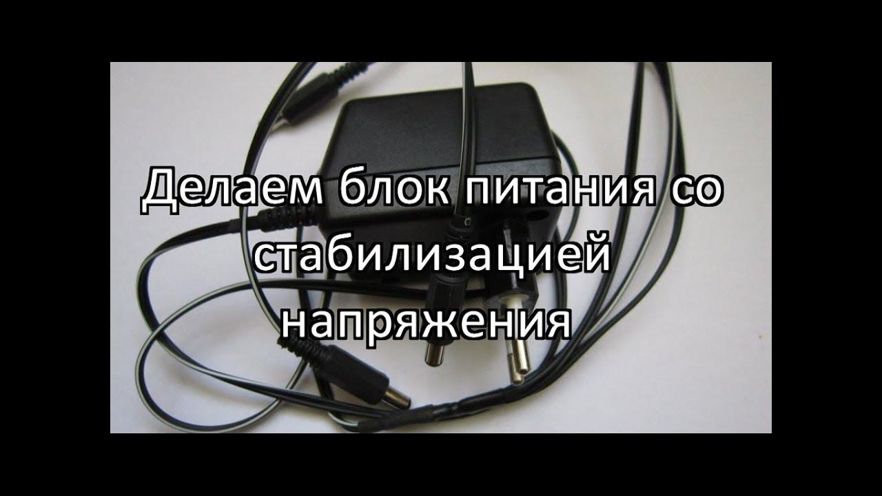 Электронный блок питания для шуруповерта своими руками