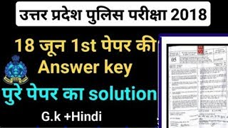 UP Police | UP Police Exam paper | UP POLICE 18 JUNE 1 ST SHIFT ANALYSIS GK
