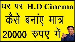 Budget Home Theater with Projector 120  Screen Size Cinema |  in Hindi | Mr Growth🙂👍