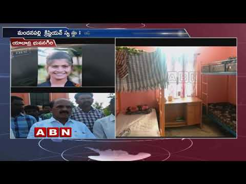 Girl Student Lost Life At a Christian Hostel In Yadadri Bhuvanagiri district  | ABN Telugu