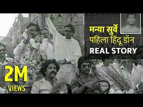 Manya Surve REAL STORY in marathi - biography