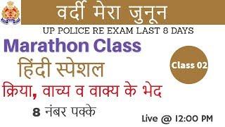 Class 2  # UP Police Re-exam   Marathon Class   Hindi   by Vivek Sir
