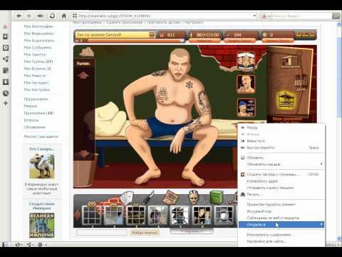 Посмотреть ролик - Баг Тюряга Взлом Качаем бицуху с фэйков.flv.
