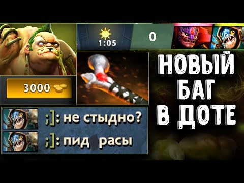 БАГ АТОС ДО КРИПОВ ПУДЖ ДОТА 2 - BUG 3000 GOLD PUDGE DOTA 2