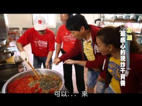 全家出走中-20130428 3/5 澎湖/浪漫地中海夢幻城堡