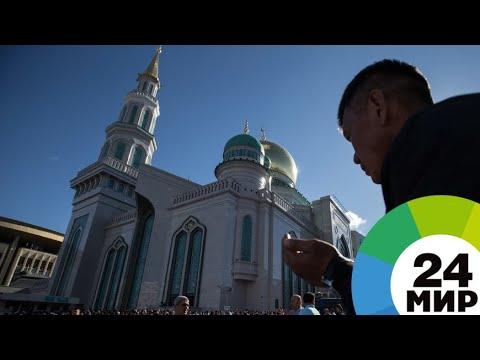 В Москве на молитву в честь Ураза Байрам пришли 130 тысяч мусульман - МИР 24
