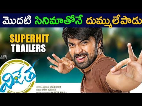Kalyan Dev's Vijetha Movie Latest Trailers 2018 - Latest Telugu Movie 2018 - Malavika Nair