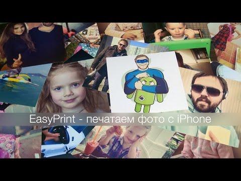 EasyPrint - печатаем фото прямо с iPhone