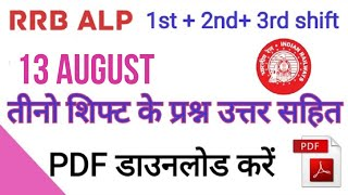 RRB ALP All sift 13 August