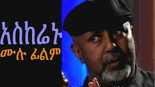 Askerenu (Ethiopian Movie)