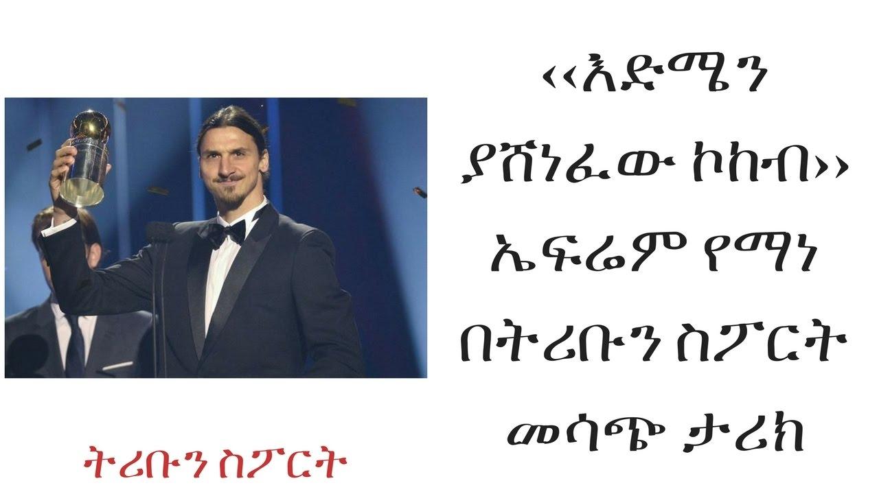 ETHIOPIA - About zlatan ibrahimovic