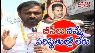 Jagan Remembered BC's  In Election Time Only