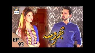 Bharosa Episode 93 - 19th September  2017 - ARY Digital Drama