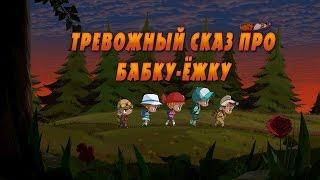 Машкины Страшилки - Тревожный сказ про Бабку-Ёжку (12 серия)