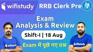IBPS RRB Clerk Prelims 2019 (18 Aug 2019, 1st Shift) | Exam Analysis & Asked Questions