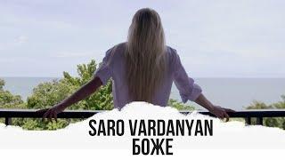 Саро Варданян - Боже