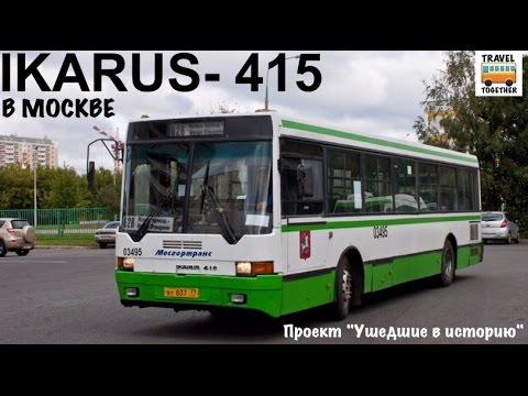 Проект Ушедшие в историю.Автобус IKARUS-415 в Москве | Gone down in history Bus IKARUS-415