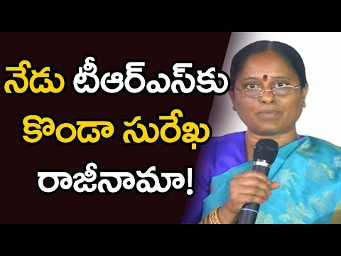 Konda Surekha Resigns to TRS Today | Konda Surekha back into Congress? |  #KCR | YOYO TV Channel