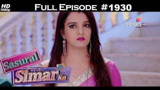 Sasural Simar Ka - 11th September 2017 - ससुराल सिमर का - Full Episode