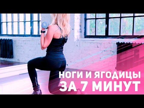 Мышцы ног и ягодицы: тренировка на 7 минут [Фитнес Подруга]