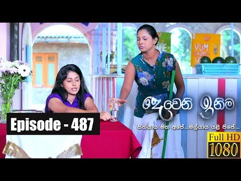 Deweni Inima | Episode 487 19th December 2018