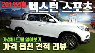 쌍용 2019년형 렉스턴 스포츠 차량 옵션 견적 리뷰 가성비 트림 알아보기 Ssangyong 2020 Musso Ute/Pick up Truck Review