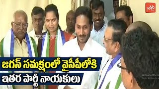 Bobbili Other Parties  Leaders Joins YCP Party in front of YS Jagan | Praja Sankalpa Yatra