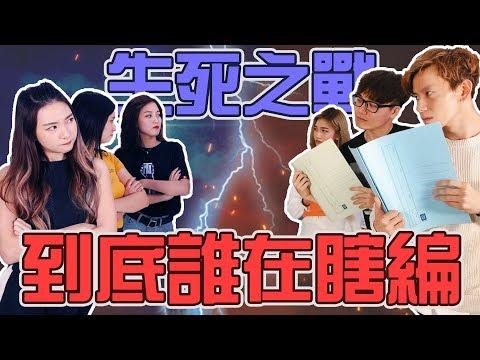 【HXA遊戲】到底是誰在瞎編?!決一生死! ft. 尚進 QiuWen & KidInn