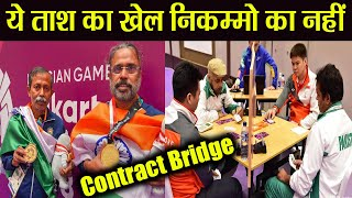 Asian Games 2018: Contract Bridge card game, All you need to know |  वनइंडिया हिंदी