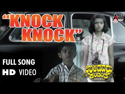 Ulidavaru Kandante knock Knock Full Hd Video I Feat. Rakshit Shetty, Kishore video