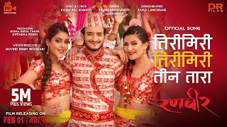"Tirimiri Tirimiri Tin Taara - ""Ranveer"" Movie Song || Sushil, Subeksha , Supushpa || Rajan Raj"