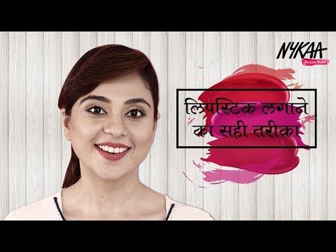 कैसे टिकाये देर तक लिपस्टिक | Nykaa Beauty Diaries Hindi | Lipstick Tips | Nykaa