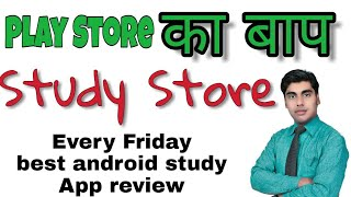 Study Store आ गया, Best study android app review, sartaz sir