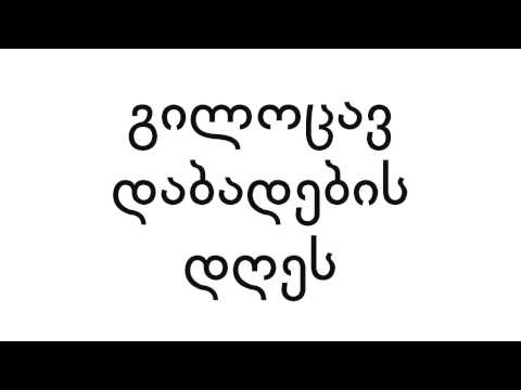 How to Say Happy Birthday in Georgian language