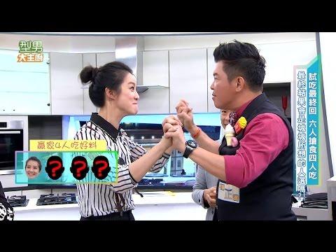 台綜-型男大主廚-20161215 『賴雅妍』5大必吃火鍋,暖過冬