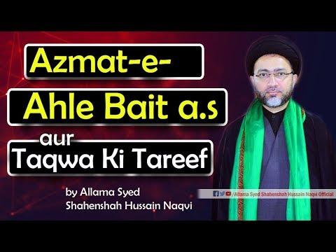 Azmat-e-Ahle bait a.s Aur Taqwa ki tareef By Allama Syed Shahenshah Hussain Naqvi