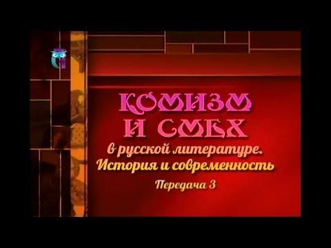 Комизм в литературе. Передача 3. Магия смеха в русских волшебных сказках