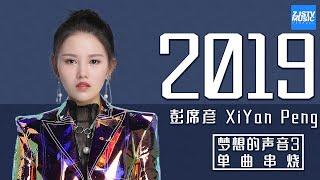 [ 超人气!] 彭席彦 XiYan Peng《梦想的声音3》单曲合辑 Sound of My Dream Music Album /浙江卫视官方HD/