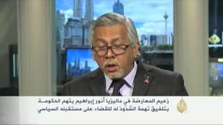 زعيم المعارضة الماليزية يتهم الحكومة بتلفيق تهمة الشذوذ