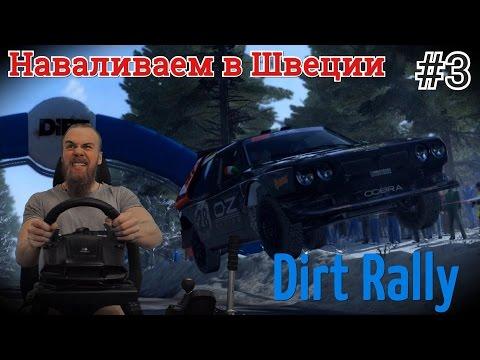 Dirt Rally - Delta S4 Наваливаем в Швеции - кокпит G27