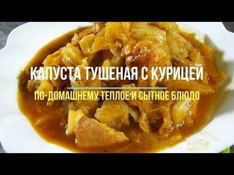 Капуста тушеная с курицей в мультиварке.  по-теплому домашнее и сытное блюдо