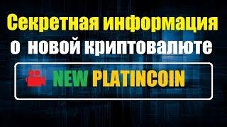 PlatinCoin Секретная информация о старте новой криптовалюты и холдинга.