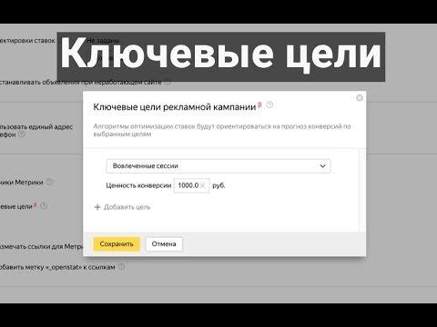 Ключевые цели в яндекс директе 2018!