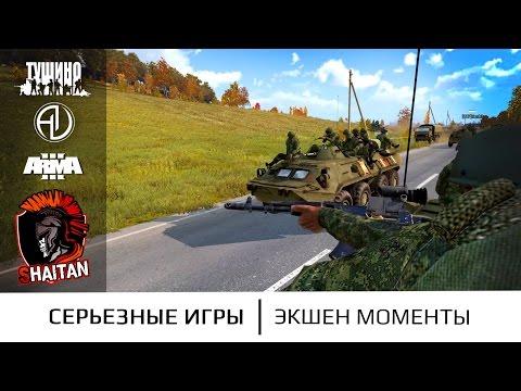 Рандомные экшен моменты #9 1440р ArmA 3 Серьезные игры